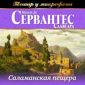 Аудиокнига Саламанская пещера (аудиоспектакль)