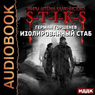 Аудиокнига S-T-I-K-S. Изолированный стаб