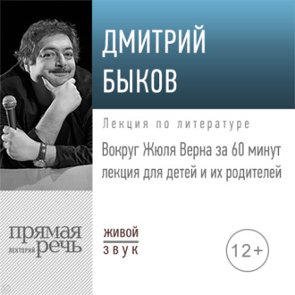 Аудиокнига Лекция «Вокруг Жюля Верна за 60 минут»
