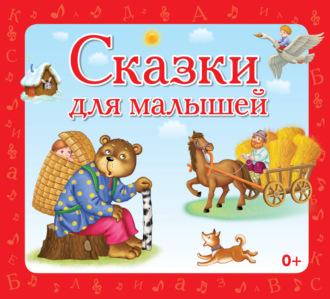 Аудиокнига Сказки для малышей