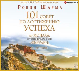 Аудиокнига Я – Лучший! 101 совет по достижению успеха от монаха, который продал свой «феррари»