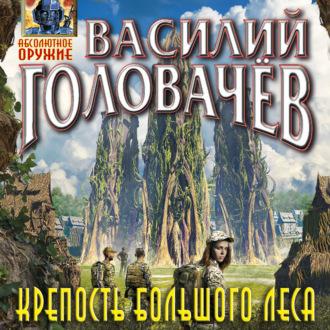Аудиокнига Крепость большого леса