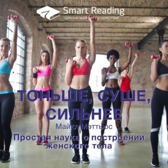 Аудиокнига Ключевые идеи книги: Тоньше, суше, сильнее. Наука о построении идеального женского тела. Майкл Мэттьюс