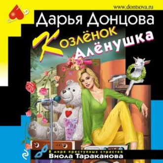 Аудиокнига Козлёнок Алёнушка