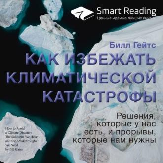 Аудиокнига Ключевые идеи книги: Как избежать климатической катастрофы. Решения, которые у нас есть, и прорывы, которые нам нужны. Билл Гейтс