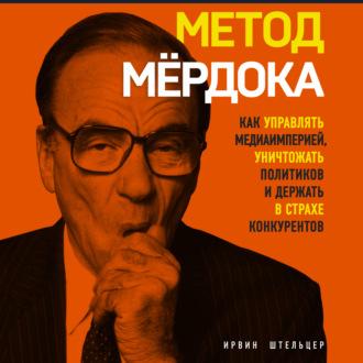 Аудиокнига Метод Мёрдока. Как управлять медиаимперией, уничтожать политиков и держать в страхе конкурентов