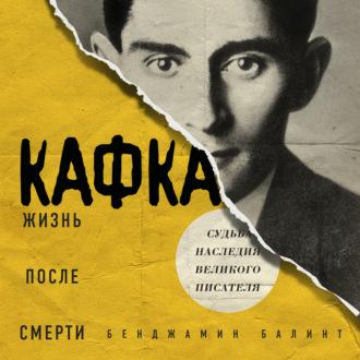 Аудиокнига Кафка. Жизнь после смерти. Судьба наследия великого писателя