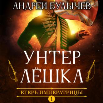 Аудиокнига Егерь Императрицы. Унтер Лёшка