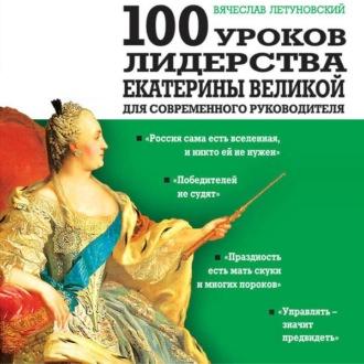 Аудиокнига 100 уроков лидерства Екатерины Великой для современного руководителя