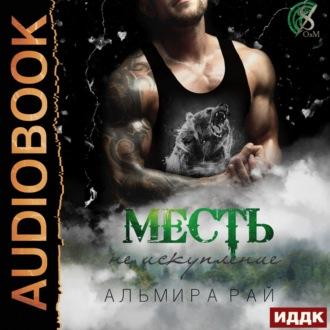 Аудиокнига Месть – не искупление