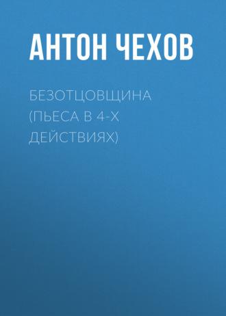 Аудиокнига Безотцовщина (пьеса в 4-х действиях)