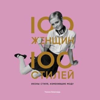 Аудиокнига 100 женщин – 100 стилей. Иконы стиля, изменившие моду