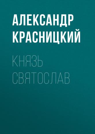 Аудиокнига Князь Святослав