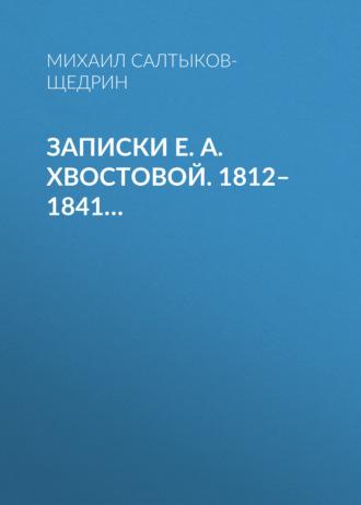 Аудиокнига Записки Е. А. Хвостовой. 1812–1841…