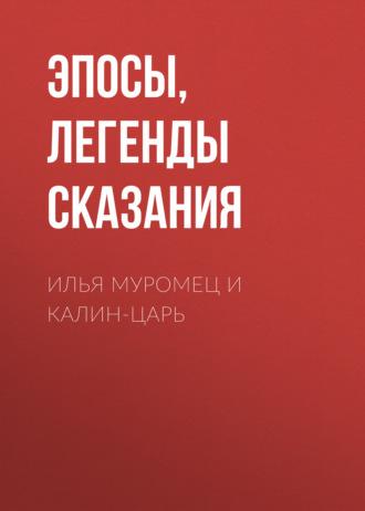 Аудиокнига Илья Муромец и Калин-царь