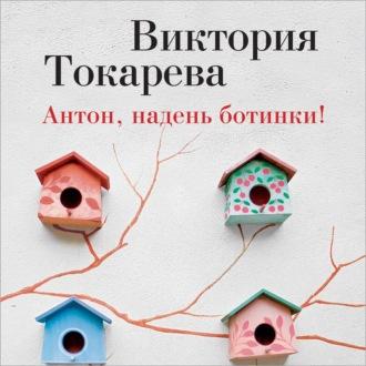 Аудиокнига Антон, надень ботинки! (сборник)