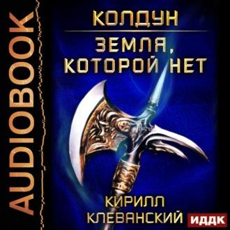 Аудиокнига Колдун. Земля, которой нет