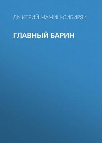 Аудиокнига Главный барин