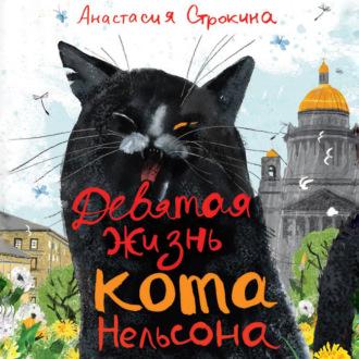 Аудиокнига Девятая жизнь кота Нельсона