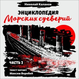 Аудиокнига Энциклопедия морских суеверий. Часть 3