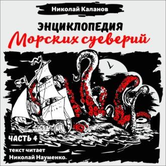 Аудиокнига Энциклопедия морских суеверий. Часть 4