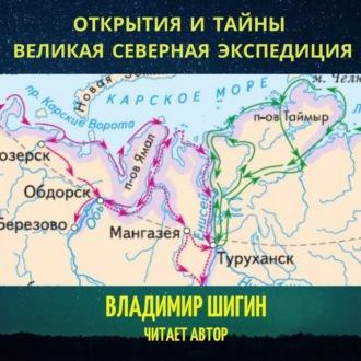 Аудиокнига Великая Северная экспедиция. Открытия и тайны