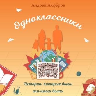 Аудиокнига Одноклассники. Истории, которые были, или могли быть
