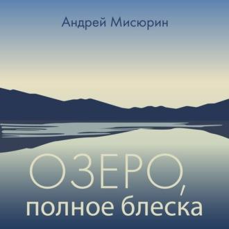 Аудиокнига Озеро, полное блеска