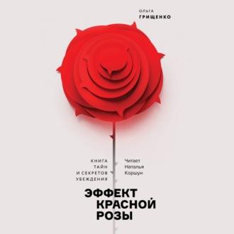 Аудиокнига Эффект красной розы