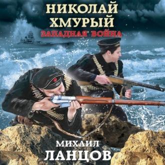 Аудиокнига Николай Хмурый. Западная война