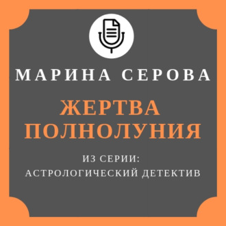 Аудиокнига Жертва полнолуния