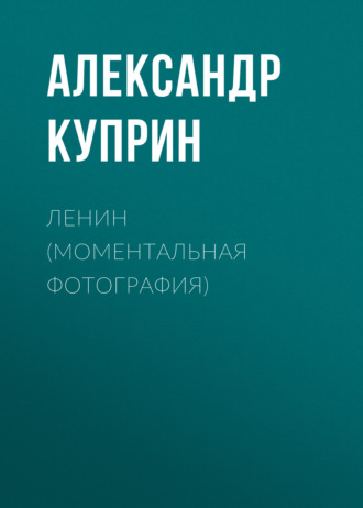 Аудиокнига Ленин (Моментальная фотография)
