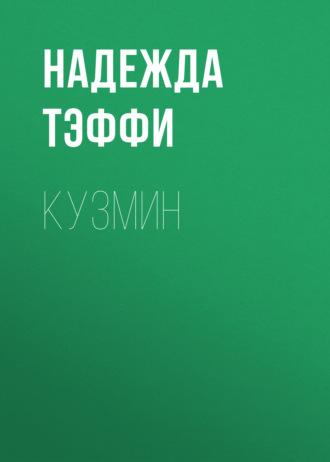 Аудиокнига Кузмин
