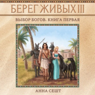 Аудиокнига Берег Живых. Выбор богов. Книга первая
