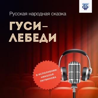 Аудиокнига Гуси-лебеди
