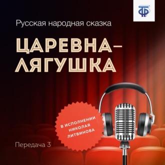 Аудиокнига Царевна-лягушка