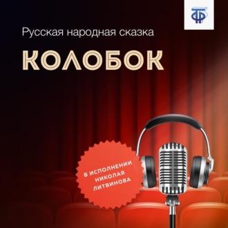 Аудиокнига Колобок