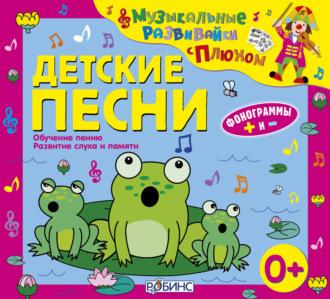 Аудиокнига Детские песни