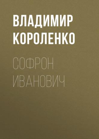 Аудиокнига Софрон Иванович