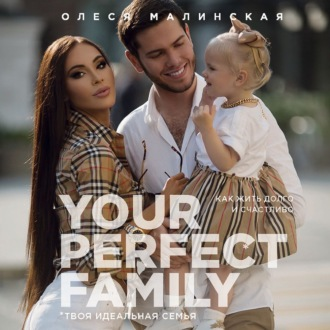 Аудиокнига Your perfect family. Как жить долго и счастливо. Твоя идеальная семья