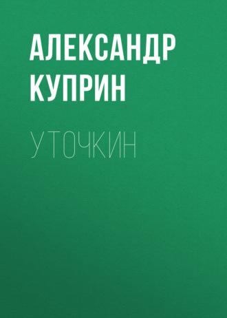 Аудиокнига Уточкин