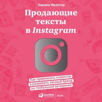 Аудиокнига Продающие тексты в Instagram. Как привлекать клиентов и развивать личный бренд на глобальной вечеринке