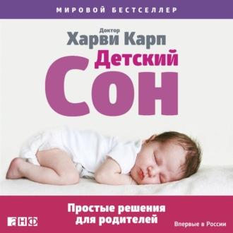 Аудиокнига Детский сон. Простые решения для родителей