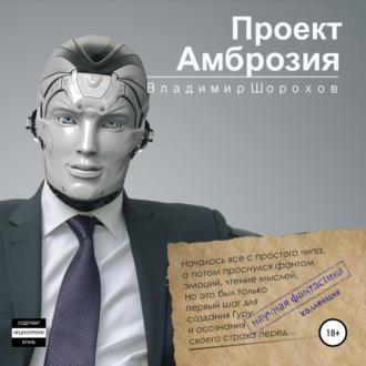 Аудиокнига Проект «Амброзия»