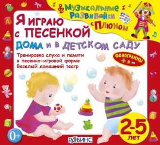 Аудиокнига Я играю с песенкой дома и в детском саду