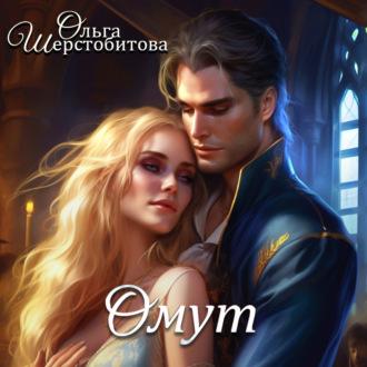 Аудиокнига Омут