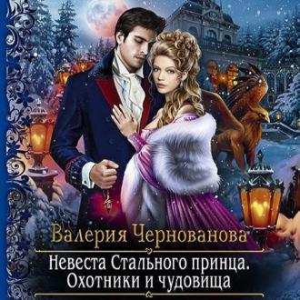 Аудиокнига Невеста Стального принца. Охотники и чудовища