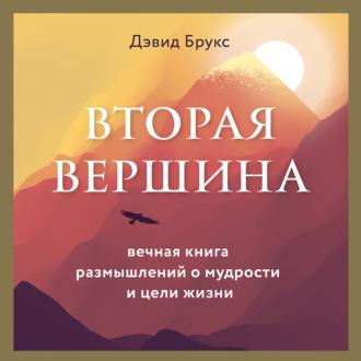 Аудиокнига Вторая вершина. Величайшая книга размышлений о мудрости и цели жизни