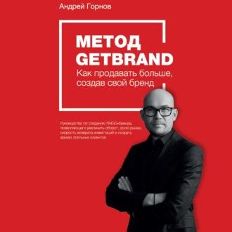 Аудиокнига Метод Getbrand