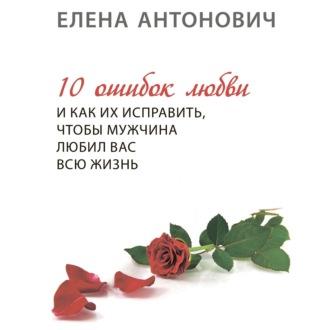 Аудиокнига 10 ошибок любви и как их исправить, чтобы мужчина любил вас всю жизнь